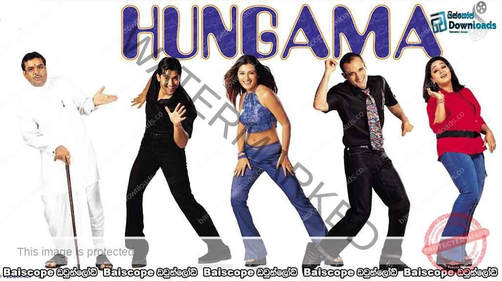 Hungama (2003) | ජංජාල කෝටියයි..! – බයිස්කෝප් ඩවුන්ලෝඩ්