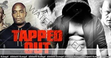 Tapped Out (2014)    දෙමව්පියන්ගේ මිනීමරුවා සොයා.