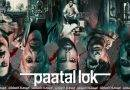 Paatal Lok (2020-) [S01: E07] | හාතිගේ රහස් මෙහෙයුම. [18+]