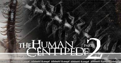 The Human Centipede II Full Sequence (2011) | මිනිස් පැත්තෑයා දෙවන මෙහෙයුම (18+) –