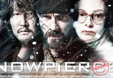 Snowpiercer (2013)   ඉදිරියට යන්න නම් සටන්කරන්න…