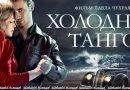 Kholodnoe Tango (2017) | ගිනිකිරිල්ලිය…
