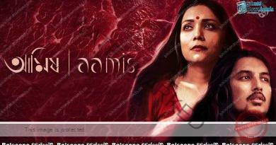 Ravening (2019) Aka Aamis | ප්රේමයක්.. මාරක ප්රේමයක්..!!