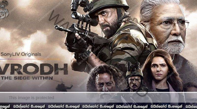 Avrodh the Siege Within [S01 : E03]  | හඔායෑම