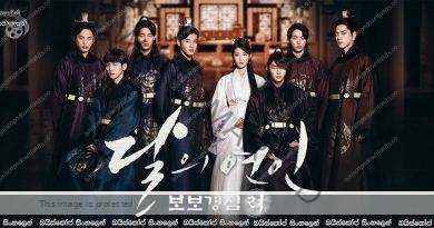 Moon Lovers: Scarlet Heart Ryeo [E11-E15]
