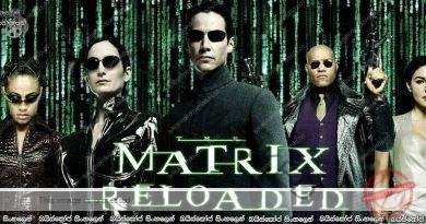 The Matrix Reloaded (2003) | ලෝකය බේරා ගැනීම උදෙසා.!