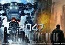 2047: Virtual Revolution (2016)  | 2047 වර්ශයේ වීඩියෝ ගේම් විප්ලවය.