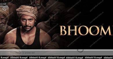 Bhoomi (2021) | අඟහරු යාමට පෙර පෘතුවිය…