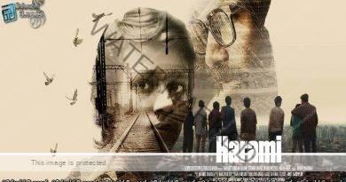 Harami (2020) | අවජාතකයා!!