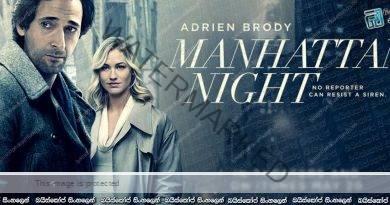 Manhattan Night (2016) | මෑන්හැටන් රාත්රිය (18+)
