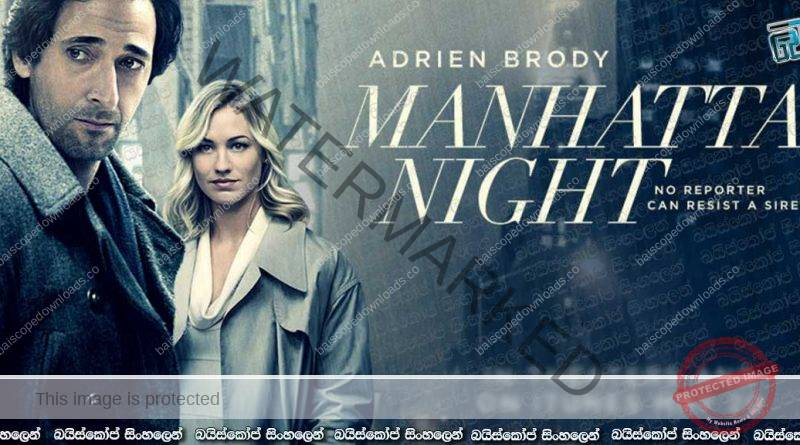 Manhattan Night (2016)   මෑන්හැටන් රාත්රිය (18+)