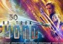Star Trek Beyond (2016) | සිමාවෙන් ඔබ්බට…