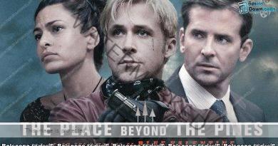 The Place Beyond the Pines (2012) | අවි ගත්තෝ අවියෙන් ම නැසෙති…