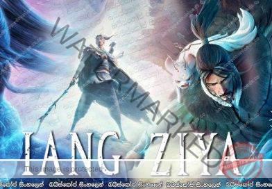 Legend of Deification (2020) AKA Jiang Ziya    සැබෑ දේවත්වය