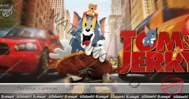 Tom and Jerry (2021) | රෝයල් ගේට් හෝටලයේ ආරක්ෂකයෝ