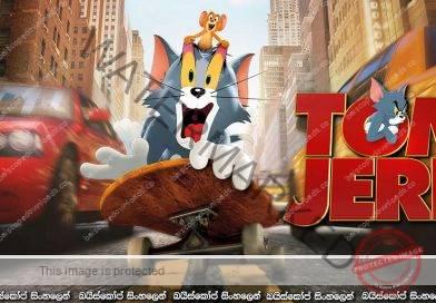 Tom and Jerry (2021)   රෝයල් ගේට් හෝටලයේ ආරක්ෂකයෝ