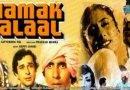 Namak Halaal (1982) | ඉන්දීය හින්දි සිනමාවේ පැරණි ජනප්රිය සිනමාපටයක් නැරඹීමට ආරාධනා!