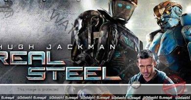 Real Steel (2011)| යකඩ ගැටුම…