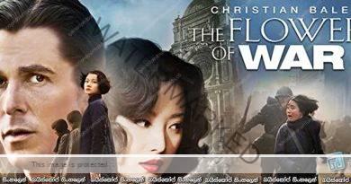 The Flowers of War (2011) aka Jin ling shi san chai | යුධ බිමක පිපි කුසුම්…