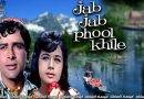 Jab Jab Phool Khile (1965) | ඉන්දීය හින්දි සිනමාවේ පැරණි සුන්දර සිනමාපටයක් නැරඹීමට ආරාධනා!