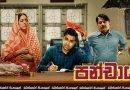 Panchayat (2020-) [S01 : E07] | බබාට නමක්…!