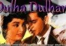 Dulha Dulhan (1964) | ඉන්දීය හින්දි සිනමාවේ පැරණි සුන්දර සිනමාපටයක් නැරඹීමට ආරාධනා!