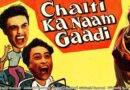 Chalti Ka Naam Gaadi (1958)   ඉන්දීය හින්දි සිනමාවේ පැරණි ජනප්රිය සිනමාපටයක් නැරඹීමට ආරාධනා!
