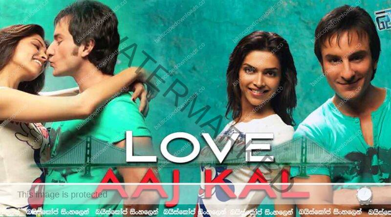 Love Aaj Kal (2009)   අමතක කල නොහැකිවූ ප්රේමය…