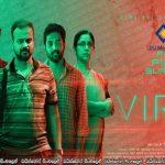 Virus (2019) | මාරාන්තික වෛරසයකට එරෙහිව…