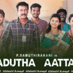 Adutha Saattai (2019) | කස පහර !