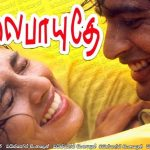 Alai Payuthey (2000) | මුහුදු රැල්ල!