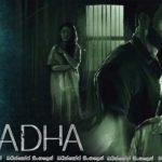 MADHA (2020)    බිහිසුනු අභිරහසේ සුලමුල