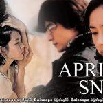 April Snow aka Oechul (2005)   වසන්තයෙදි හිම වැටේවිද?