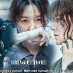 Bring Me Home AKA Naleul Chaj-ajwo (2019)   ආදරයේ ප්රතිමූර්තිය ඇයයි… ඒ අම්මා!