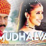 Mudhalvan (1999)   සුපිරි අභියෝගය..