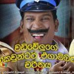 Vadivelu As Encounter Ekambaram (Special Video)    වඩිවේලුගේ එන්කවුන්ටර් ඒගාම්බරම් චරිතය…