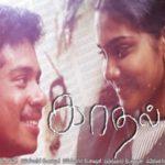 Kaadhal (2004) | කාටත් අමතක ඔබගෙ නෙතින්, කදුලක් වෑහෙයි මගේ නෙතින්..