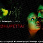 Pudhupettai (2006) | වැරදි සමාජයකින් ඉදිරියටම ආ මැරවරයා.. කොක්කි කුමාරූ.