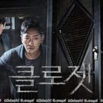 The Closet (2020) | අද්භූත අල්මාරියේ අභිරහස