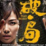 Peace Breaker (2017) aka Po.Ju | ජීවිතය වෙනස් කළ දවසක්…