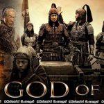 God of War (2017) aka Dang kou feng yun | යුද්ධයේ දෙවියන්…