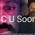 C U Soon (2020)  | ඔබ දකින තුරා…