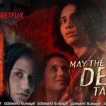 May the Devil Take You (2018) AKA Sebelum Iblis Menjemput | යක්ෂයාගේ ගිවිසුම
