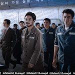 """The Prison (2017)   ගිණිබත් වෙන්නට පෙර """"හිරගෙදර"""" …"""