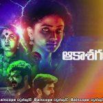 Aakashaganga II (2019)   පළිගැනීමේ වෛර ගින්නෙන් පෙලෙන යක්ෂණිය…