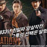 Assassination (2015)  | නිදහස වෙනුවෙන් අරගලය