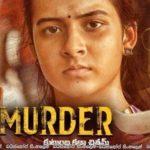 Murder (2020) | පිතු සෙනෙහේ!