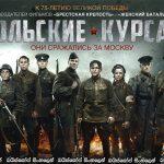 The Last Frontier (2020) AKA Podolskiye kursanty   අවසන් සොල්දාදුවා…