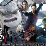 Monster Hunt (2015) | රාක්ෂ මිනිස් ගැටුම…