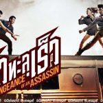Vengeance of an Assassin (2014) | ඝාතකයෙකුගේ පළිගැනීම…